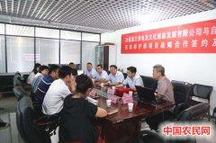 新疆鑫立森龟兹文化与自治区旅游协会战略签约