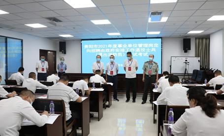 贵州省贵阳市2021年度事业单位管理岗 定向招聘退役军人
